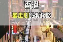 香港最走心的旅游攻略