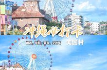 冲绳必打卡丨餐饮、购物、旅拍一站式体验