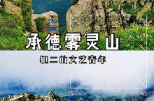 河北承德丨秘境,雾灵山!