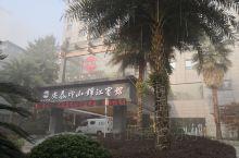 印山假日锦江宾馆