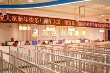 九宫山滑雪大厅