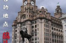 利物浦最有名的地点码头顶