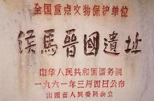 晋国后期的都城新田就是侯马