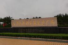 大青山胜利突围纪念馆