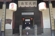 小莲庄,原为刘氏归榇暂殡寓园,由家庙、义庄和园林三部分组成,园林主要荷花池为主,整个园林的设计曲径通