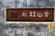 遂昌湖山乡