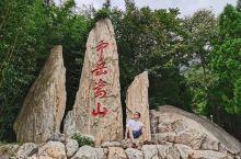 中岳嵩山 旅游攻略