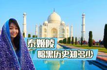 印度vlog|泰姬陵暗黑历史知多少?