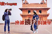 印度vlog|和泰姬陵不相上下的城堡