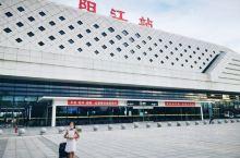 阳江新地标~阳江站