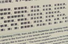 因为这副対联去的孟姜女庙,大家可以看看这副对联怎么念