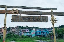 富川·贺州 像是神笔马良来到了这个小村庄