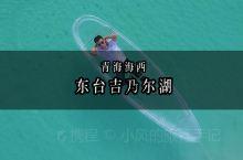 中国版马尔代夫,东台吉乃尔湖