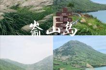 【嵛山岛】一起去中国十大最美海岛踏青