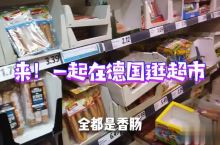 Vlog来逛超市咯德国超市物价咋样有啥好吃的