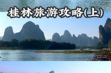 桂林不可错过的阳朔山水游玩攻略