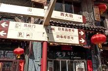 2021春节游平遥古城