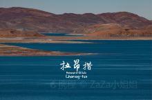西藏8000里之【拉昂错】