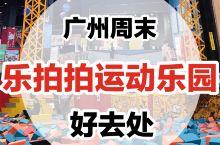 广州探店|周末放电好去处|乐拍拍乐园