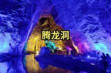 洞口高72m,宽64m,洞内最高处235m,已经探明的洞穴长度为52 .8公里,洞穴面积200多万平