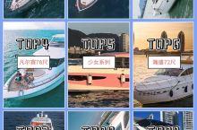必看👀三亚游艇出海攻略人均200独立包