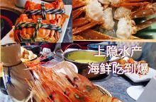 海鲜吃到爆-上隐水产海鲜自助餐