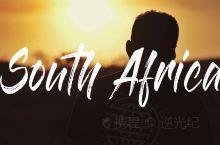 南非大冒险