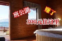 住300多元的小木屋值得吗?