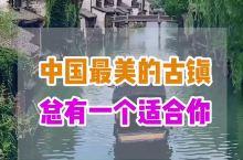 中国这么大,就连古镇都有不同风韵。推荐中