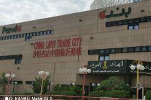 中国商城走向世界每一地方