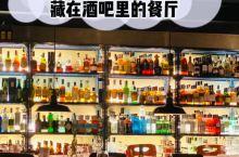 巴塞罗那 藏在酒吧里的餐厅