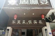 漳平周麻婆店