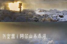 兴安盟丨阿尔山不冻河,为何如此销魂?