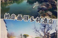 """安徽黟县石亭村~~~""""拾庭画驿乡村酒店"""""""