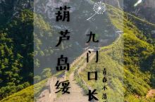 葫芦岛丨中国唯一的水上长城,绥中九门口