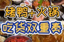 一家店里能同时吃到烤鸭和火锅的店