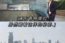 【上海|浦东香格里拉酒店大揭秘】