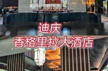 迪庆香格里拉,浓郁藏式风情的大酒店