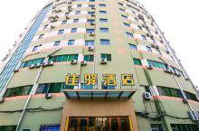 银座佳驿酒店(火车站广场店)