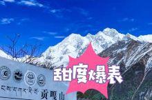藏域神山的秘境之地,318国道上的海螺沟