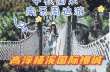 中秋国庆,南京超好玩的小众旅行地