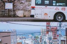 日本旅行|小樽的樱花总是来的晚一点