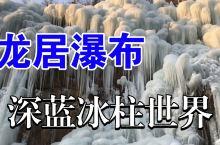 河北保定-太平台龙居瀑布