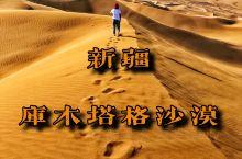 新疆旅行小众地|我不允许你不知道