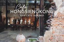 泰国探店 | 湄南河边200多年历史古宅