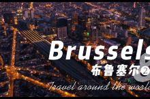 布鲁塞尔的城市中心的建筑风格以佛拉芒特色