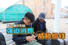 在蒙古国首都火车站,遇到强制消费!