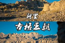 古格王朝丨一座充满传奇的古城