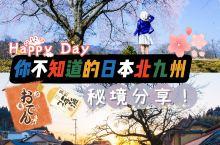 你不知道的日本北九州秘境分享!