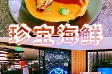 《北京美食丨打卡珍宝海鲜~品味海鲜盛宴》